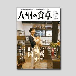九州の食卓 2013年夏号[vol.18]