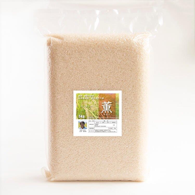 【令和元年度】「薫(ひのひかり)」5kg(農薬不使用・自然栽培米)