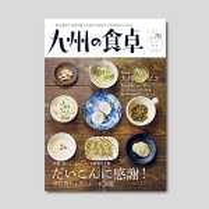 九州の食卓 2013年冬号[vol.20]