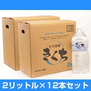 シリカ水きくち 2L×12本セット【送料込み】 ※阿蘇外輪山の天然軟水
