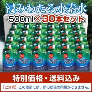 菊池の天然水で作った『浸みわたる水素水』500ml×30本入り【送料込み】