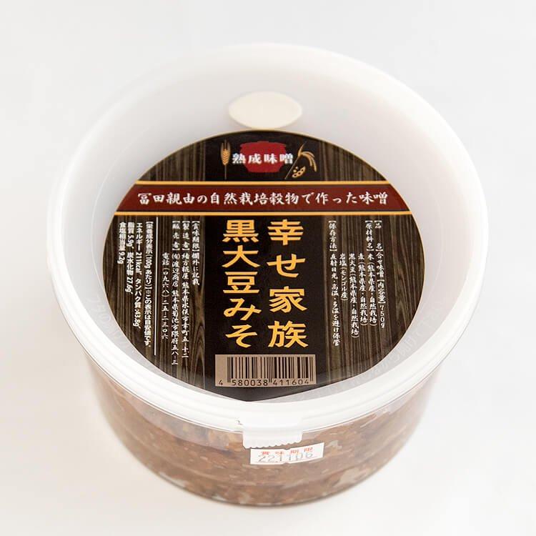 冨田さんの【幸せ家族黒大豆みそ】750g(自然栽培・熊本県産)
