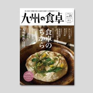 九州の食卓 2014年春号[vol.21]