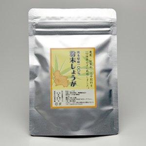 粉末しょうが 30g(熊本県産・農薬・化学肥料不使用栽培)