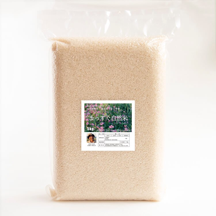 新米【令和元年度】まっすぐ自然米 5kg( 農薬不使用歴27年・自然栽培歴15年)