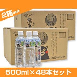 シリカ水きくち 500ml×2箱(48本)セット【送料込み】 ※阿蘇外輪山の天然軟水