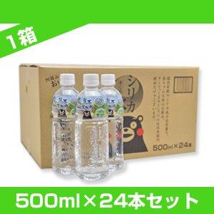 シリカ水きくち 500ml×1箱(24本)セット【送料込み】 ※阿蘇外輪山の天然軟水