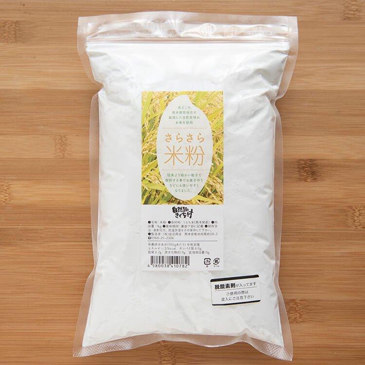 さらさら米粉 1kg(熊本県菊池産・農薬不使用栽培)※微粒子でお菓子なども作りやすい