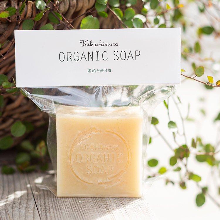 洗顔(化粧)石鹸【無添加&コールドプロセス製法】オーガニックソープ 酒粕と炒り糠