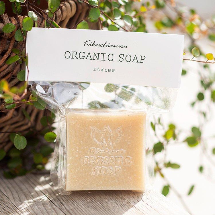 洗顔(化粧)石鹸【無添加&コールドプロセス製法】オーガニックソープ よもぎと緑茶