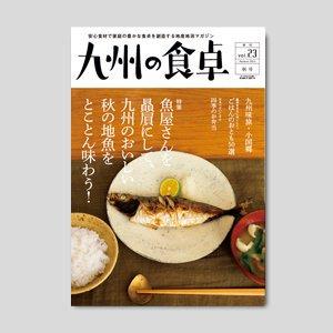 九州の食卓 2014年秋号[vol.23]