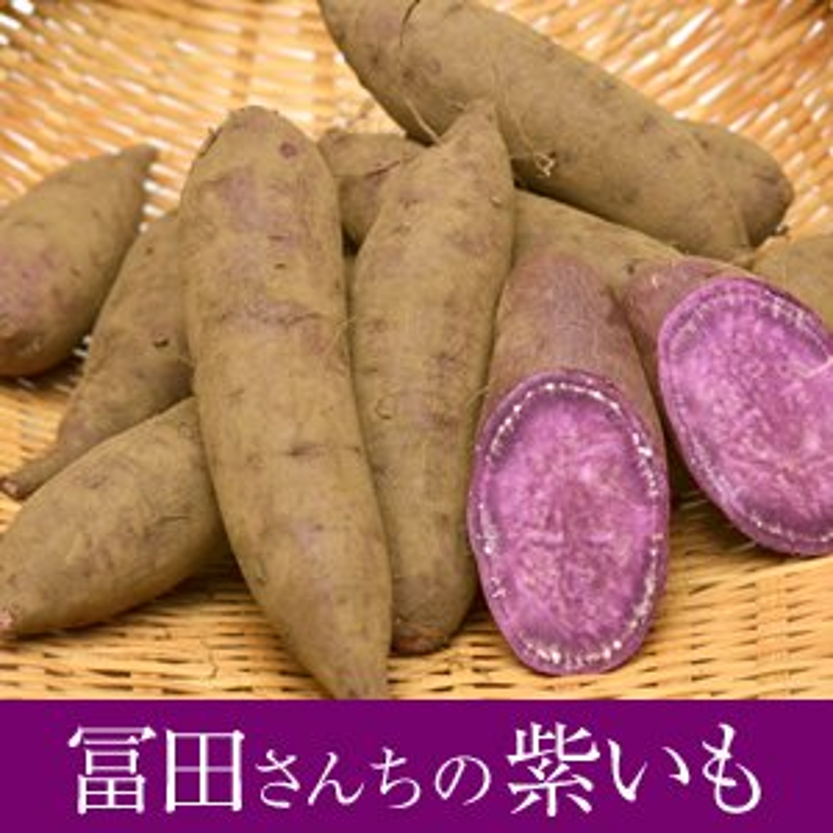 冨田さんちの自然栽培『紫いも』1kg 11/27(火)発送分