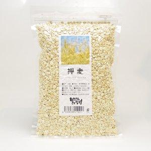 押麦 300g(福岡県産・農薬不使用・無化学肥料栽培)