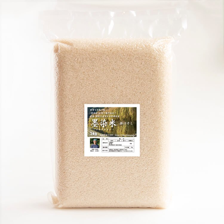 新米【30年度産】墨染米-すみぞめまい(ヒノヒカリ):掛け干し 5kg(農薬不使用歴5年・自然栽培歴5年)