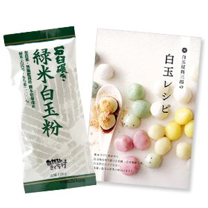【レシピ本セット】自然栽培の緑米を使った【緑米白玉粉】120g+【白玉レシピ】
