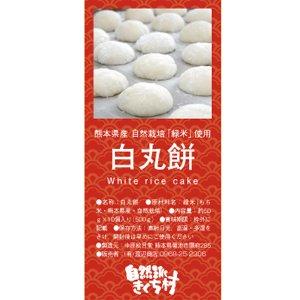 緑米『白丸餅』約50g×10個入 きくち村の自然栽培