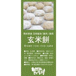 緑米『玄米餅』約50g×10個入 きくち村の自然栽培