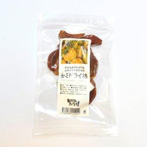 自然栽培 山本さんのセミドライ柿 50g