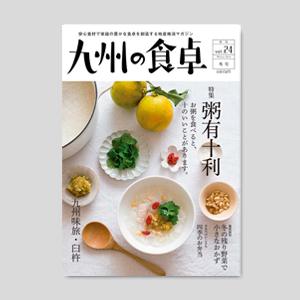 九州の食卓 2014年冬号[vol.24]