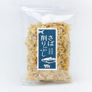 さば削りぶし(熊本県・牛深産)100g