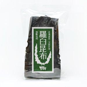 羅臼昆布(北海道・羅臼産)100g ※昆布漁師が捕った天然モノ!