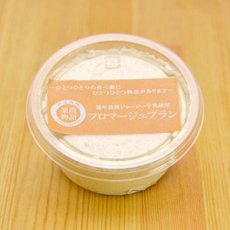 玉名牧場のジャージー牛乳で作ったチーズ『フロマージュブラン』約100g【12/1(火)発送分・冷蔵便のみ】