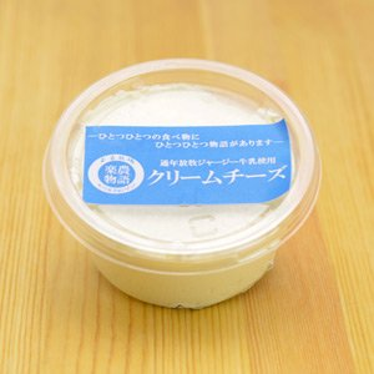玉名牧場のジャージー牛乳で作った『クリームチーズ』約100g【8/27(火)発送分・冷蔵便のみ】
