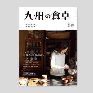 九州の食卓 2015年春号[vol.25]