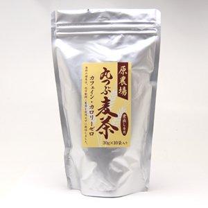 原農場の丸つぶ麦茶 20g×12袋入り(農薬不使用栽培の裸麦を自家焙煎)