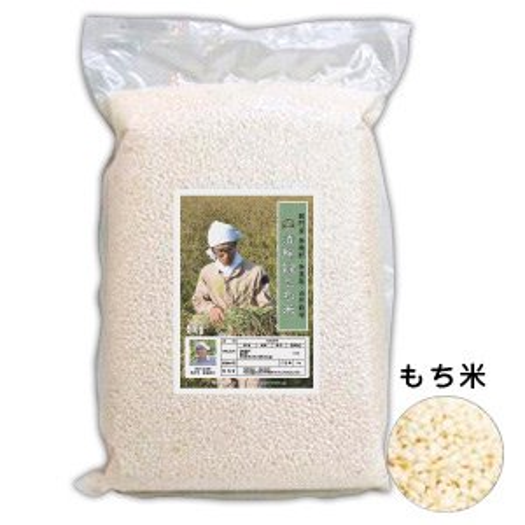 【29年度産】清龍緑もち米 2kg(農薬不使用歴3年・自然栽培歴3年)