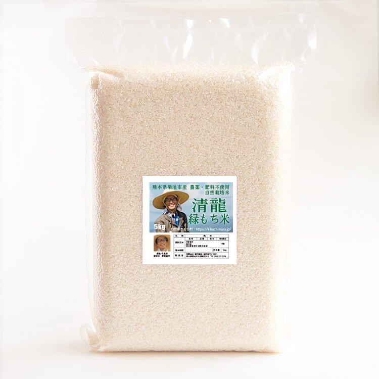 【29年度産】清龍緑もち米 5kg(農薬不使用歴3年・自然栽培歴3年)