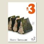次の暮らしをつくるローカルメディア 3(さん) vol.02 2015.SPRING