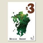 次の暮らしをつくるローカルメディア 3(さん) vol.01 2014.SUMMER