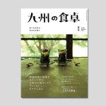 九州の食卓 2015年夏号[vol.26]