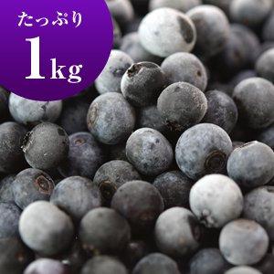 城さんの冷凍ブルーベリー(農薬不使用・無化学肥料栽培)1kg【冷凍】