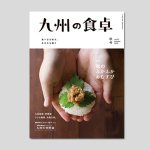 九州の食卓 2015年秋号[vol.27]