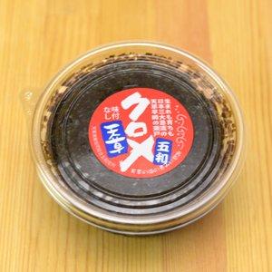 クロメのとろろ 150g ※熊本県天草産の栄養豊富な海藻 【冷凍】