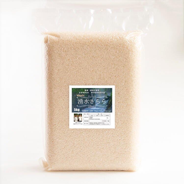 新米【30年度産】湧水きらら(あきげしき) 5kg(農薬不使用歴20年以上・自然栽培歴4年)