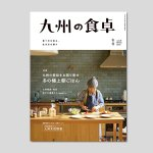 九州の食卓 2015年冬号[vol.28]