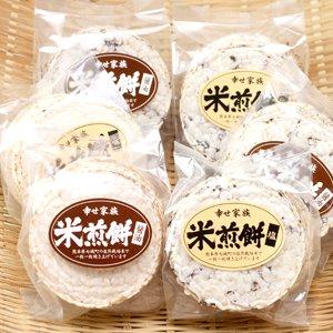 冨田自然栽培米を使った「幸せ家族 米せんべい」(化学調味料不使用) 10枚×6袋