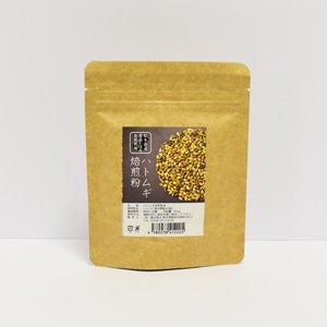 ハトムギ焙煎粉末 50g(熊本県産・農薬不使用・自然栽培)