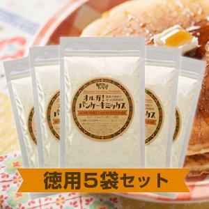 ★徳用5袋セット★きくち村×ikushiro「オルガ!パンケーキミックス」150g×5袋