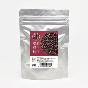 あずき焙煎粉 50g(熊本県菊池市産 農薬・肥料不使用栽培)
