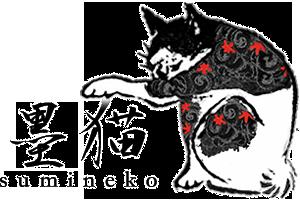 ボディピアス通販ショップ 墨猫|スミネコ