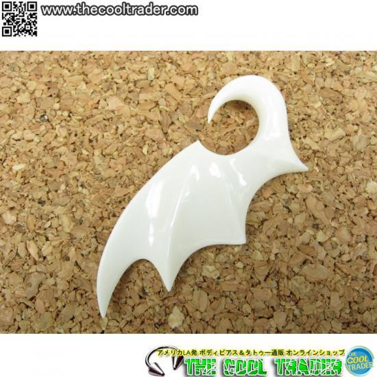 コウモリの翼がCOOL!ホワイトボーン骨製 コウモリ翼型 ボディピアス