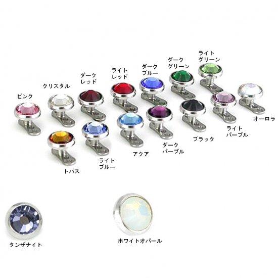 【単品】スワロフスキー宝石付き  12G-14G インターナル ディスク