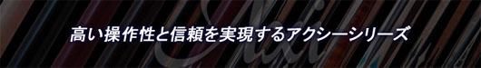 [アクシー-Axi シリーズ]