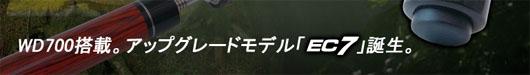 [EC7 シリーズ]