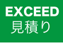 EXCEED 見積