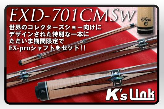 EXD-701CMSw 【期間限定】